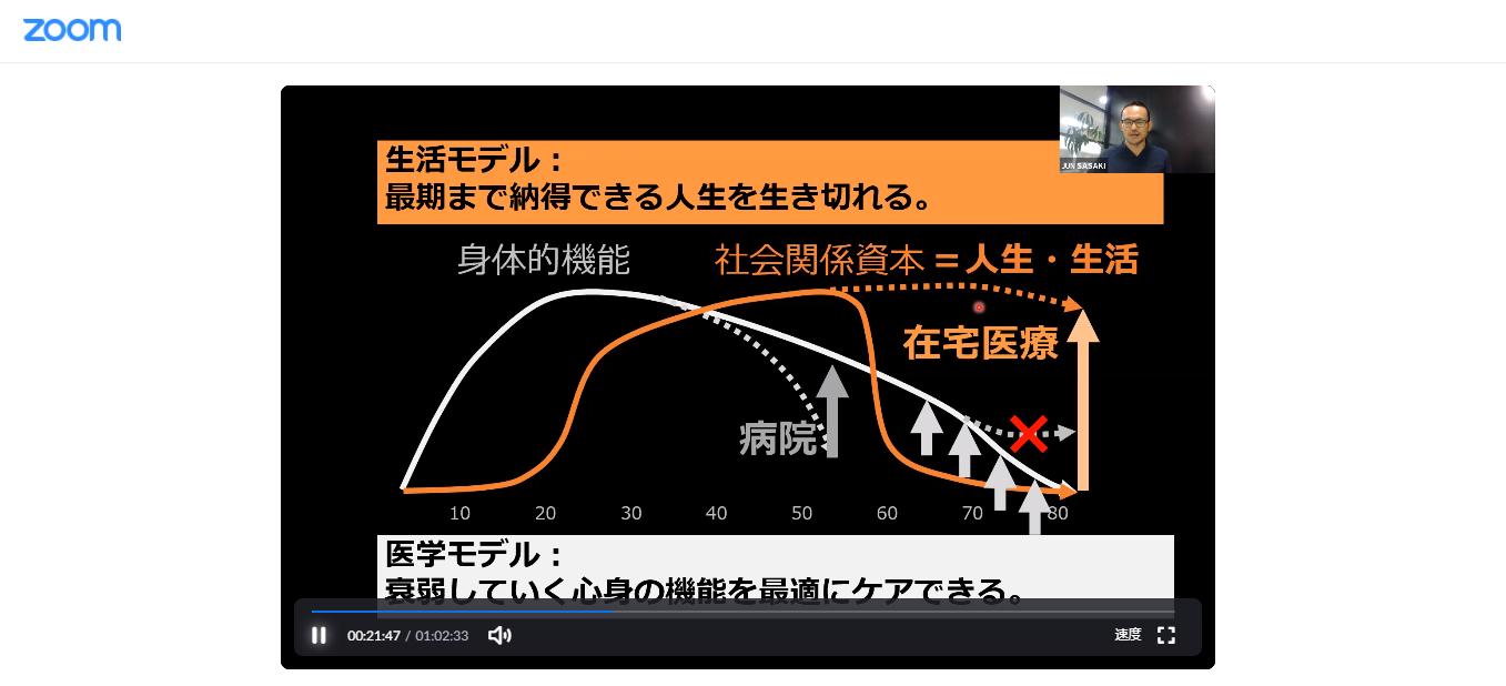 9月16日(木)にオンライン講演会